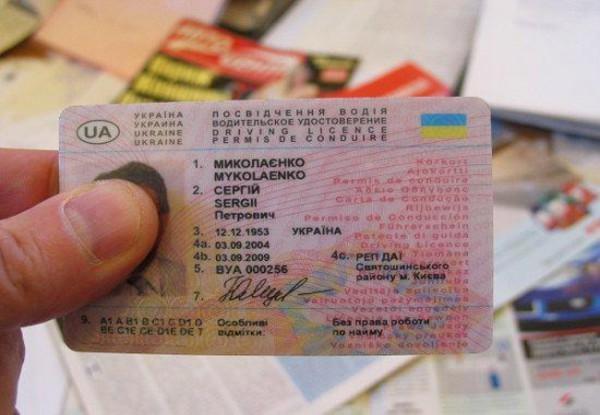 Українців готують до нових посвідчень водія: як це відбудеться?
