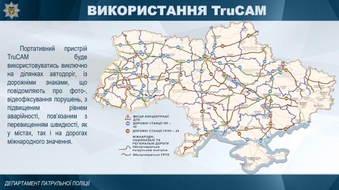 Українські поліцейські отримають американські радари