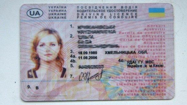В Україні вводять водійські права